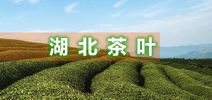 让中国特色茶走的更远