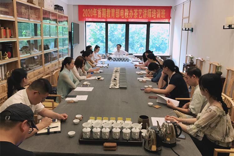 2020年首期教育部电办茶艺讲师培训班正式开班
