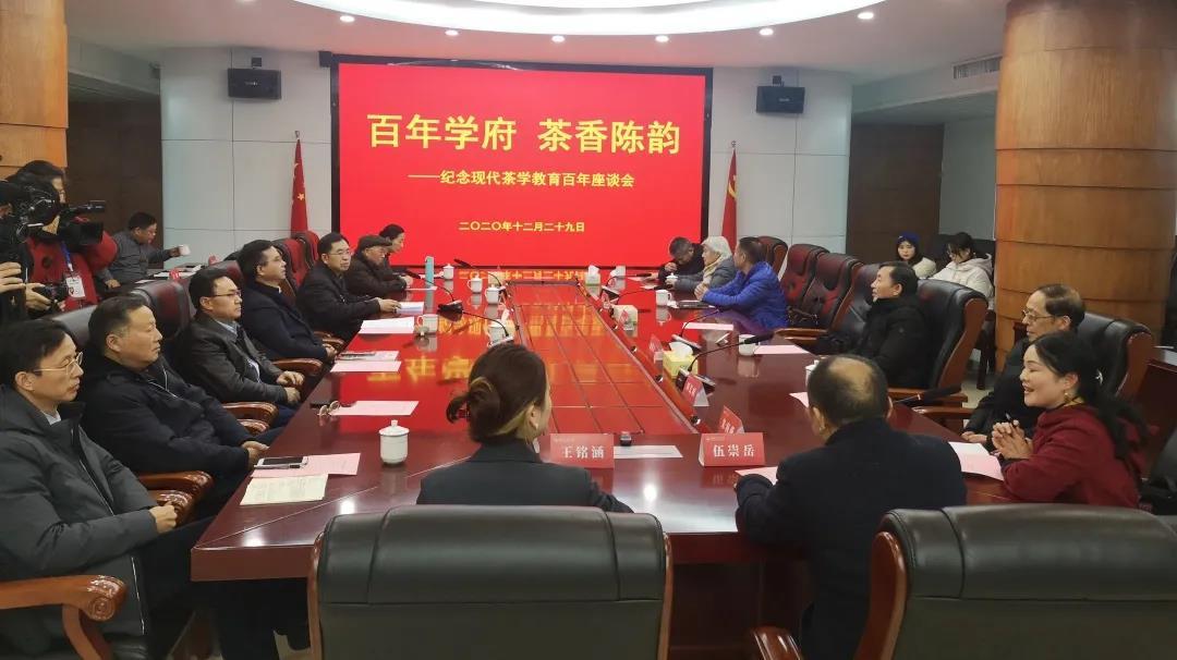 """""""现代茶学教育诞生百年座谈会""""在湖南农业大学举行。.."""
