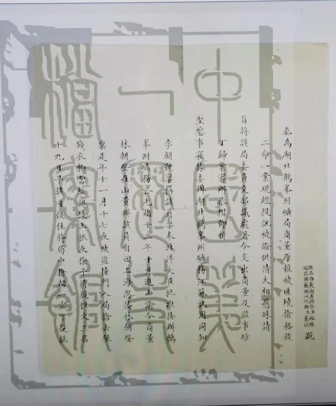 林子成鹤峰州铜矿官司  田野调查纪实