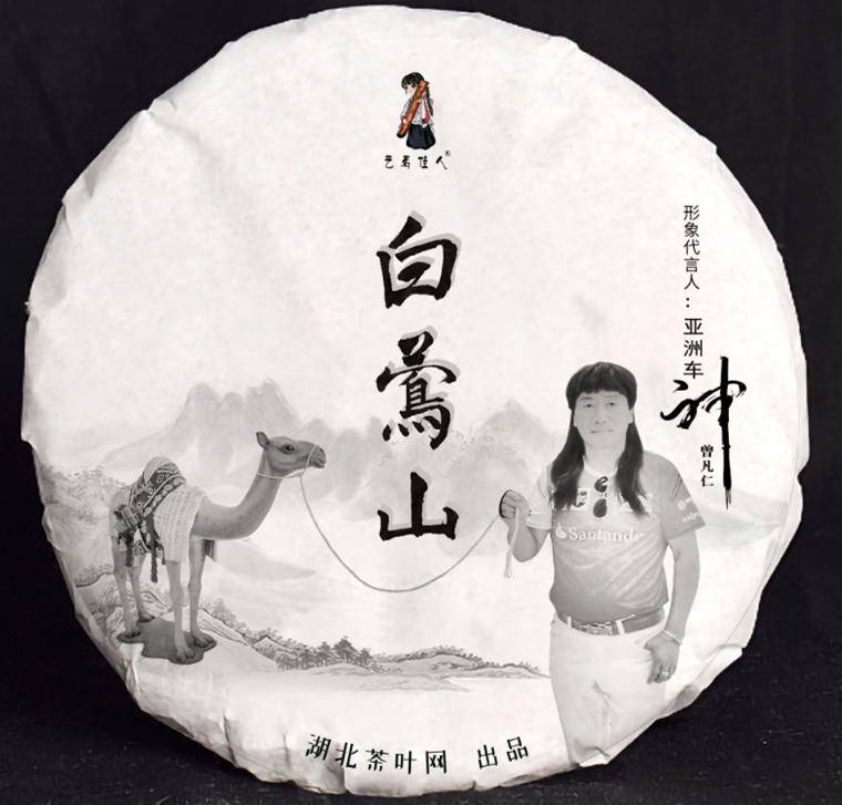 """""""亚洲车神""""曾凡仁先生代言艺茗佳人®""""白莺山""""普洱茶"""