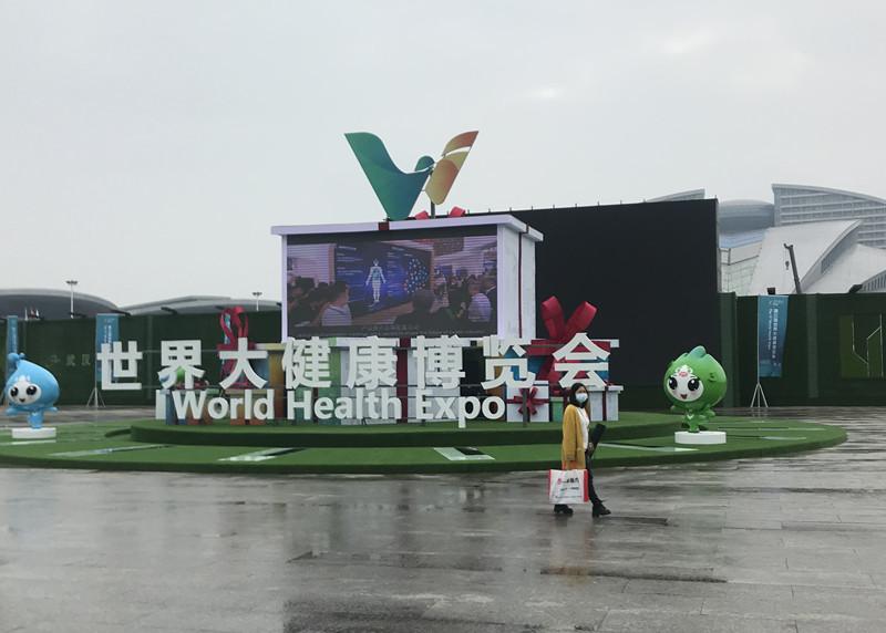 第三届世界大健康博览会开幕,首开茶旅健康展区