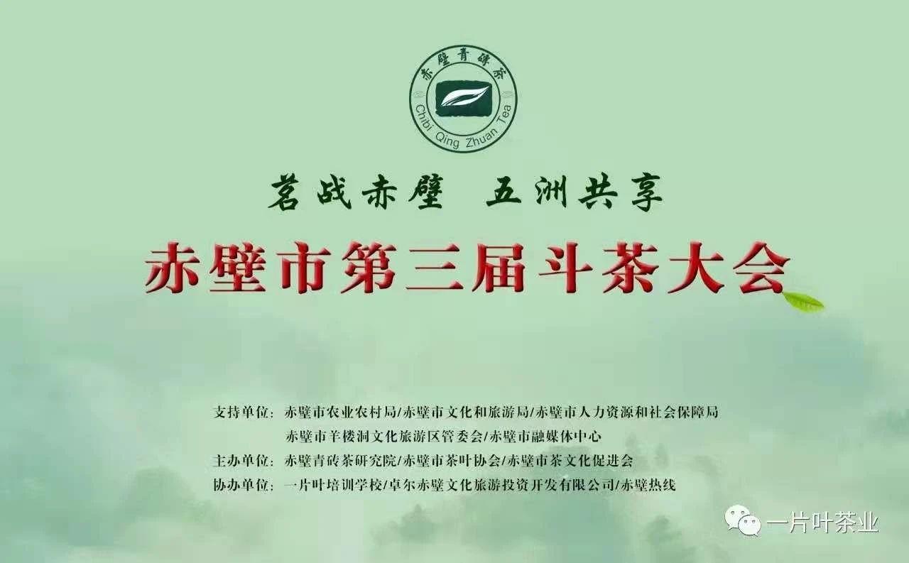 赤壁市第三届斗茶大会暨2021茶艺大赛在羊楼洞茶镇举行