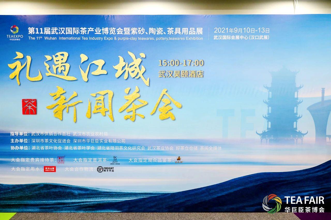 茗聚江城,香飘九州 | 第11届武汉茶博会将于9月10日盛大启幕!