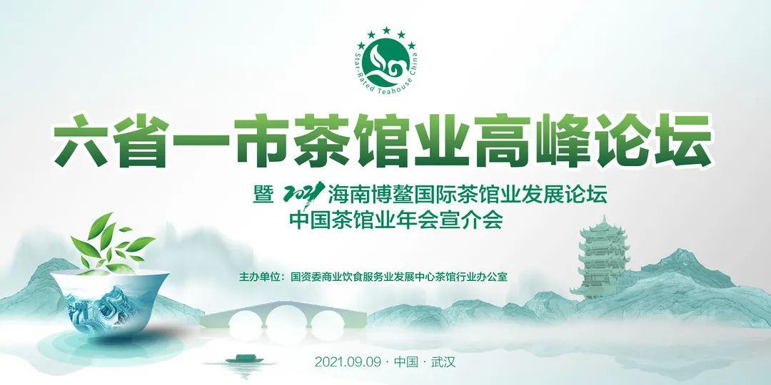 六省一市茶馆业高峰论坛暨2021博鳌国际茶馆发展论坛与中国茶馆业年会宣介会全记录